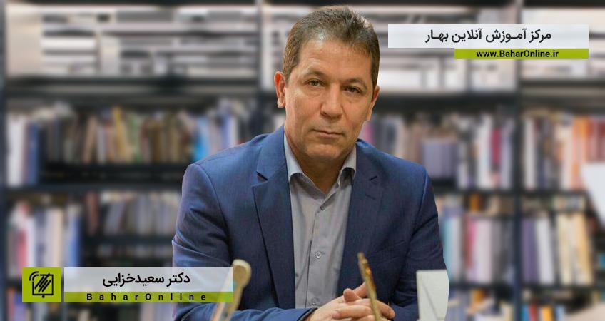 دکتر وحید خزائی